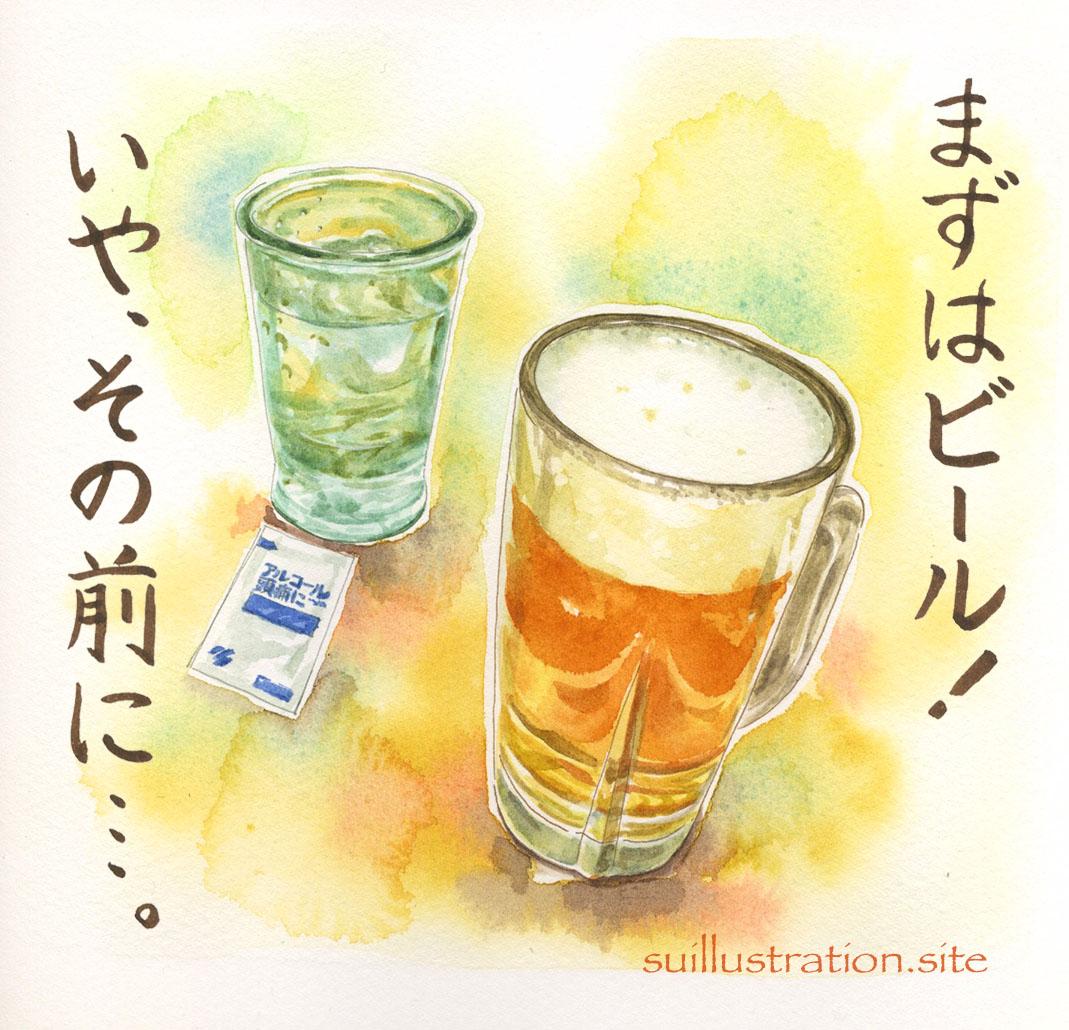 乾杯の前に、まずは・・・