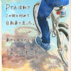 PTAサイクリング