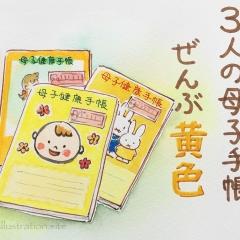 3人の母子手帳、全部黄色