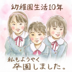 幼稚園生活10年!