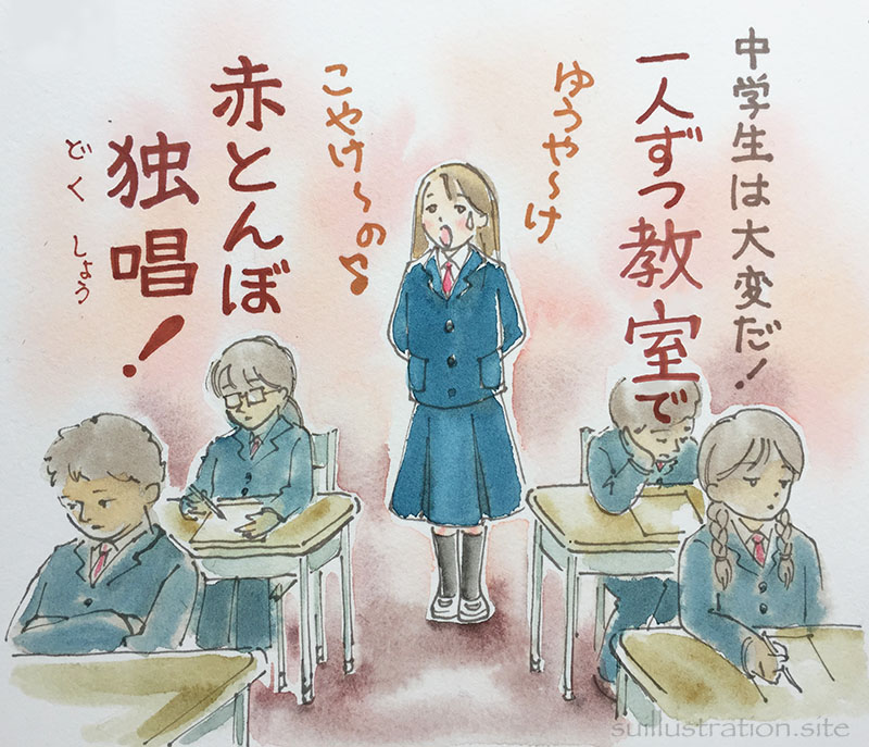 「教室で一人ずつ赤とんぼ独唱」
