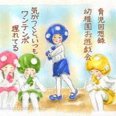 育児回想録 「幼稚園おゆうぎ会」