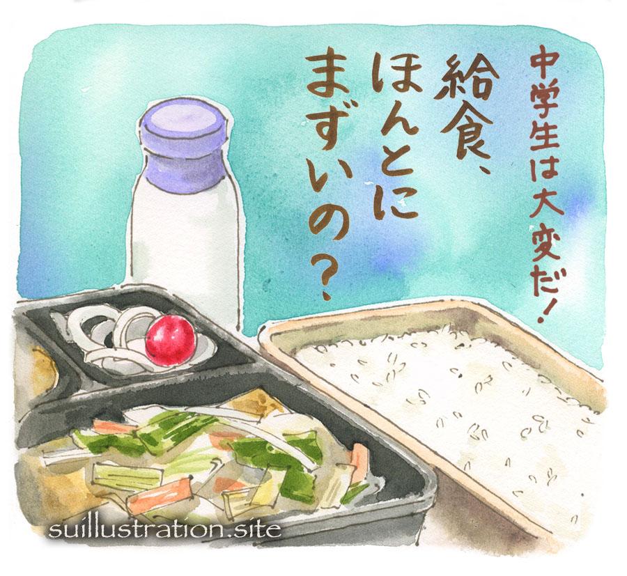 中学生が給食を残す、選択しないのは「まずい」から?