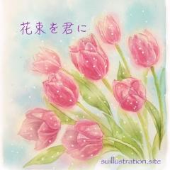 「花束を君に」