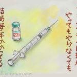 インフルエンザの予防接種、本当に意味があるの?