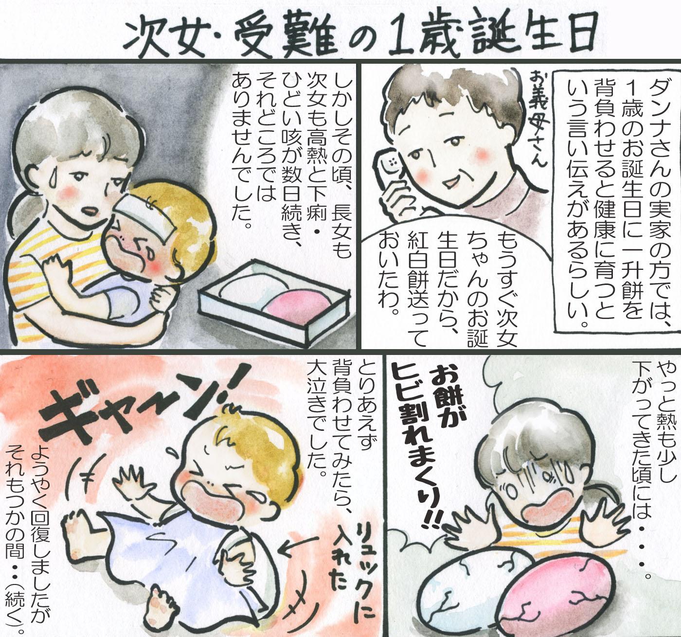 我が家の病気辞典 〜長女誕生から次女1歳誕生日〜