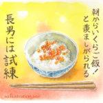 試練の、いくらご飯 (魚卵アレルギー 経口負荷療法)