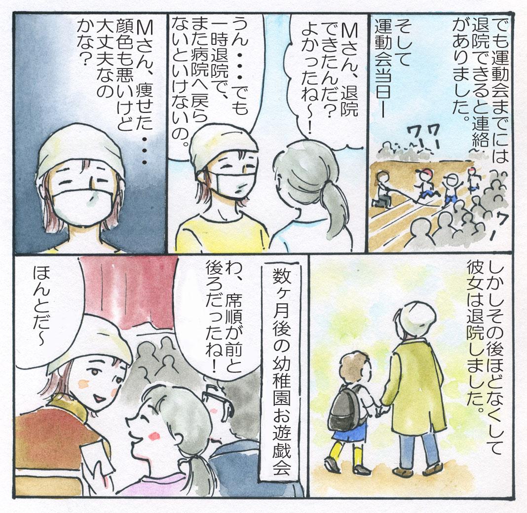 乳ガンのママ友闘病記3