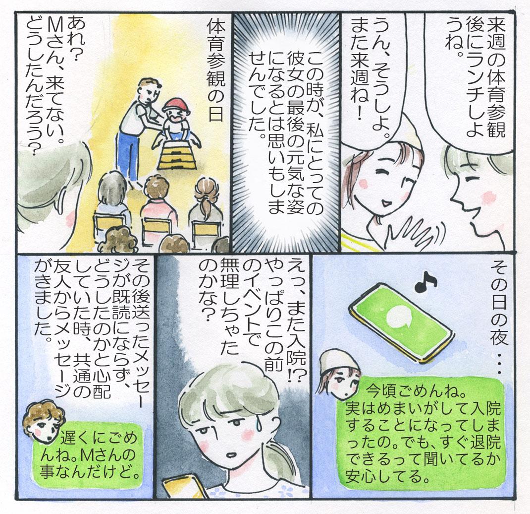 乳ガンのママ友闘病記6