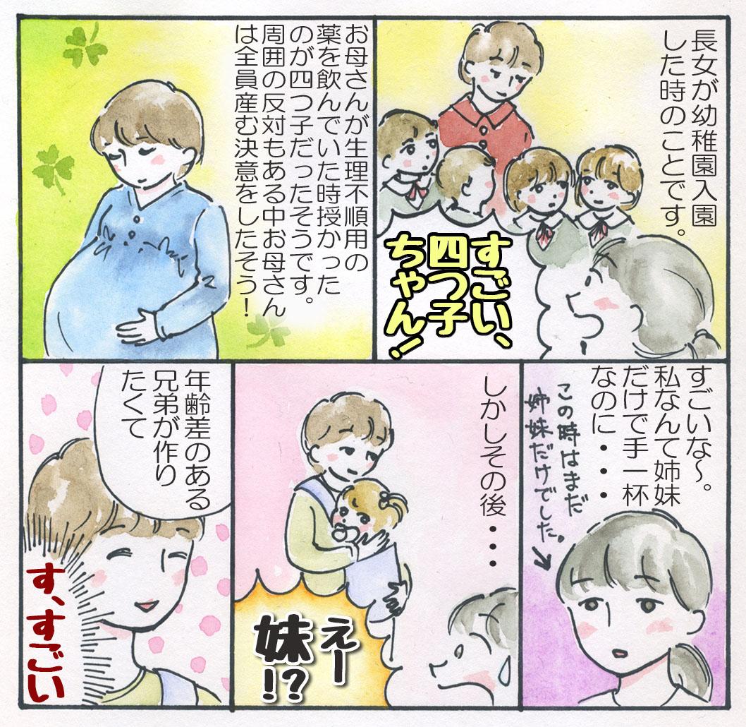 四つ子のママ