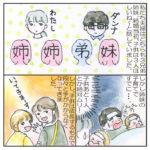 3-1.波乱含みの長男・無痛計画出産体験記