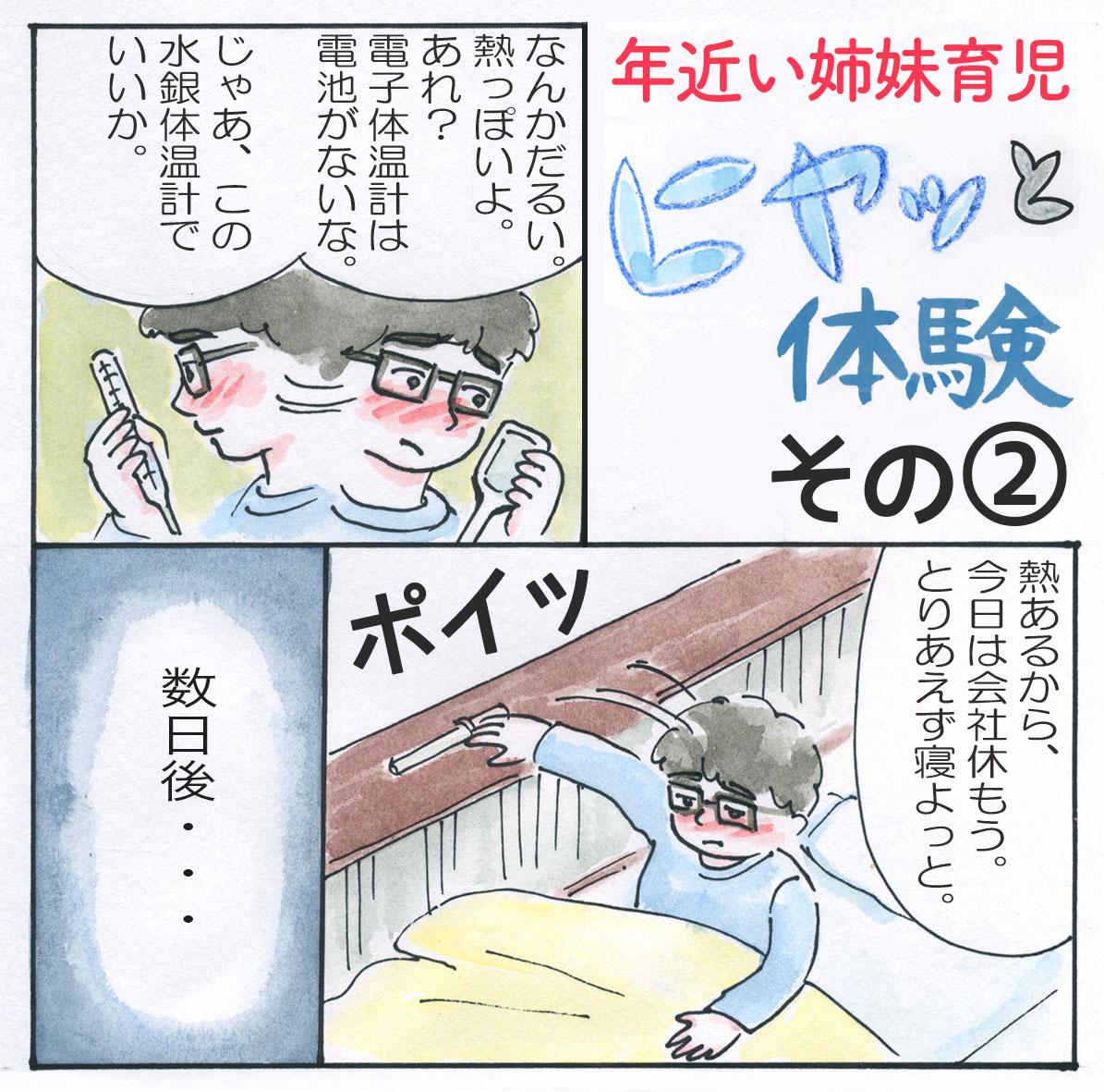水銀体温計パニック!