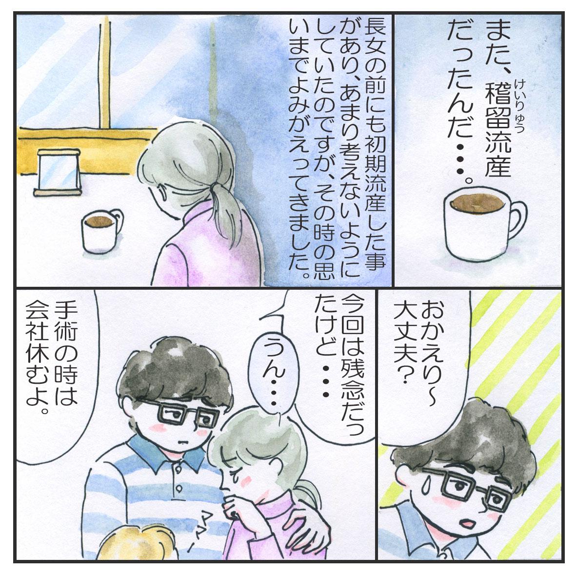 稽留流産と診断された話4