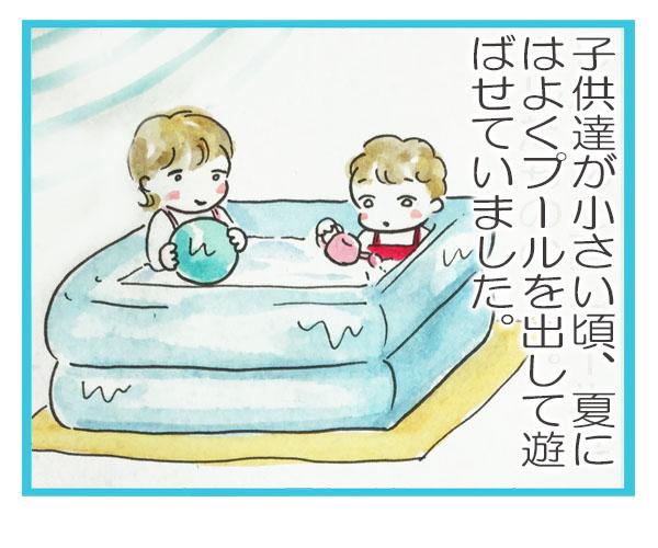 「夏の思い出1」 〜このプール・・・何肺分?〜