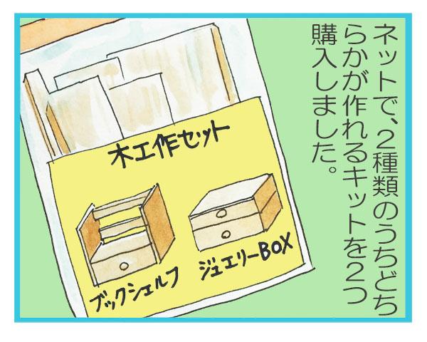 「夏の思い出3」〜木工作の落とし穴〜