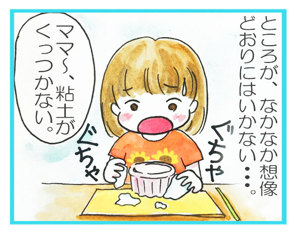 「夏の思い出2」 〜お手伝いって難しい!〜