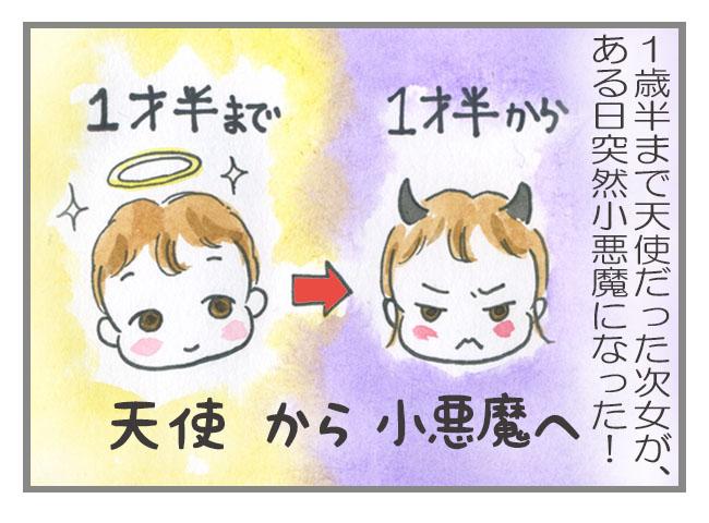 1歳半まで天使だった次女が、小悪魔に豹変した!
