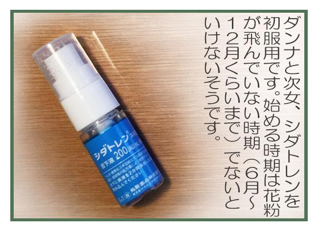 スギ花粉症の舌下療法薬「シダトレン」服用レポ