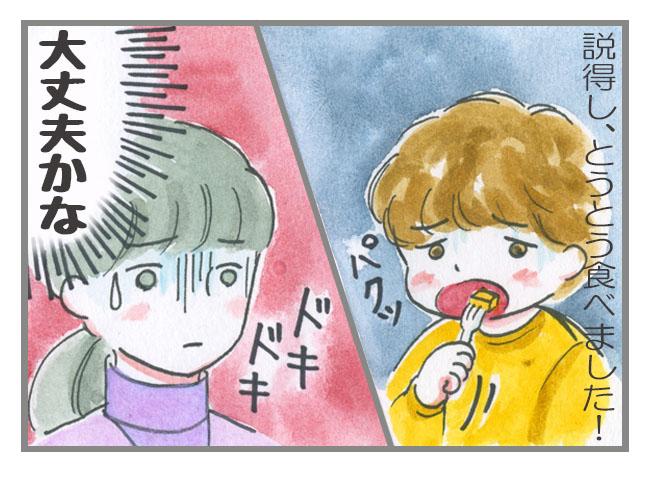 食物アレルギー負荷試験  〜2〜 ピーナッツ
