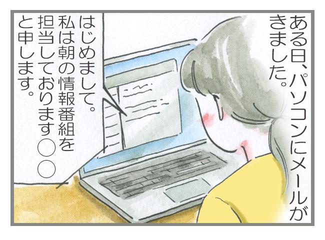 家に情報番組の取材が来たときの話 〜前編〜