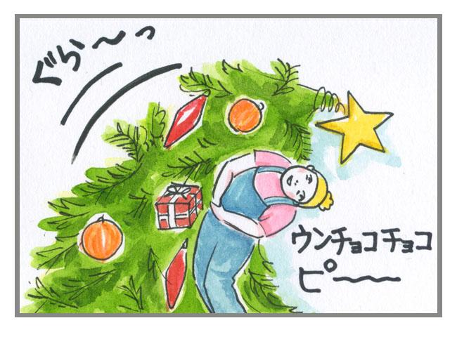 我が家のクリスマスツリーがうんちょこちょこぴー状態に!