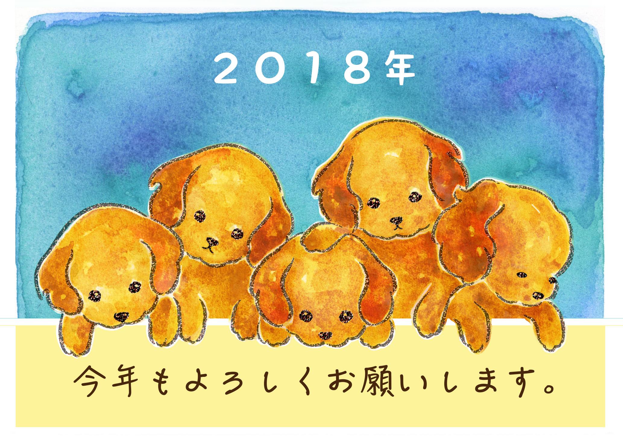 2018年明けました。そしてブログ開設1年。