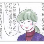マツエク初・体験記