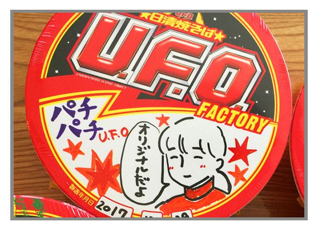 よみうりランド「グッジョバ!」でオリジナルU.F.O作り