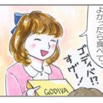 義理チョコにゴディバをあげた、小学生女子!