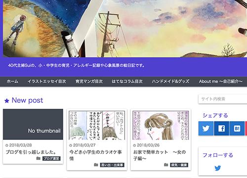今ブログのサーバー、ドメインを引越したわけ。