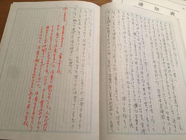 子供の日記を読んでハッとした。