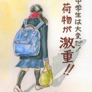 中学生は大変だ!「荷物が激重!」