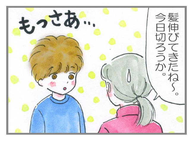 お家で簡単カット 〜男の子編〜