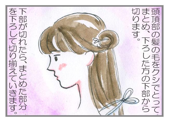 お家で簡単カット 〜女の子編〜