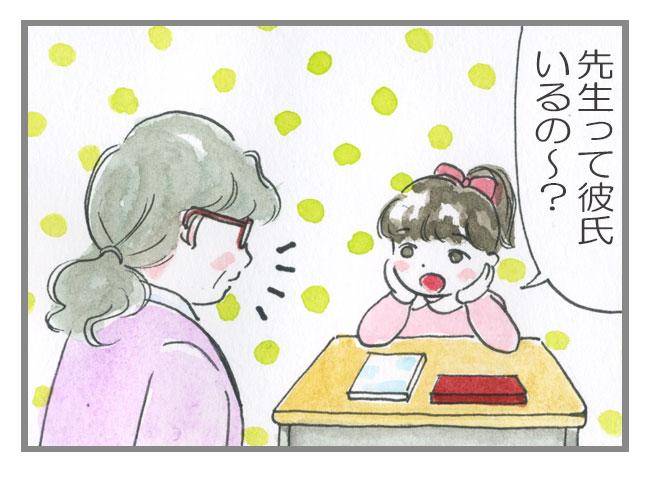 小学1年生の珍発言 〜その1〜 彼氏への伝言