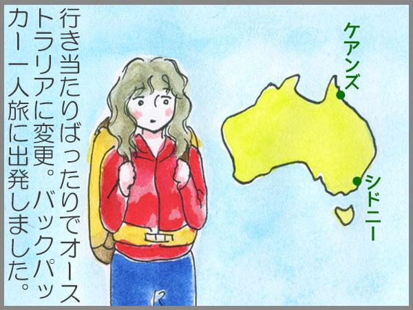 バックパッカーで初めてオーストラリアに行った時の話