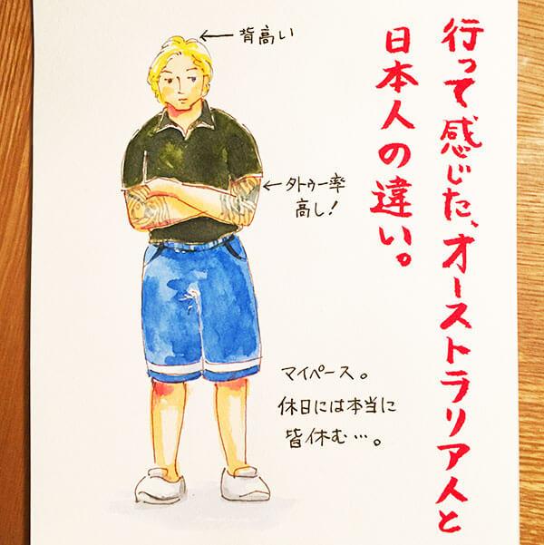 オーストラリア旅行記 〜オーストラリア人と日本人の違い〜