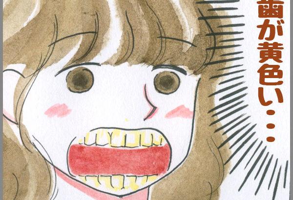 「万病の元」の原因を改善したい。舌下療法併用から半年の今。