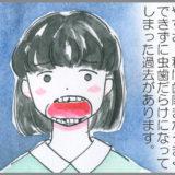 歯並びがきれいになったのに!?矯正の落とし穴。