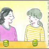 ママ友との出会いが多くなると、宗教に出会うことも多くなる。