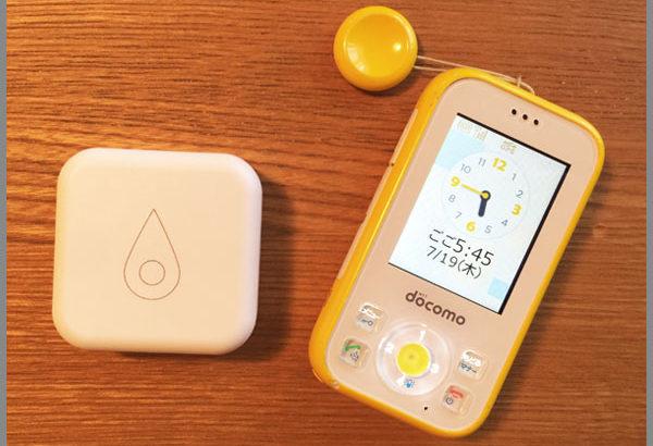 GPS BoTとキッズ携帯「イマドコサーチ」を比較してみました。