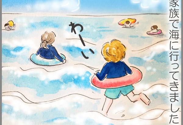 海水浴は濃い色の水着がオススメな理由。