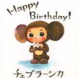 今日はチェブラーシカのお誕生日!年齢はなんと・・・。