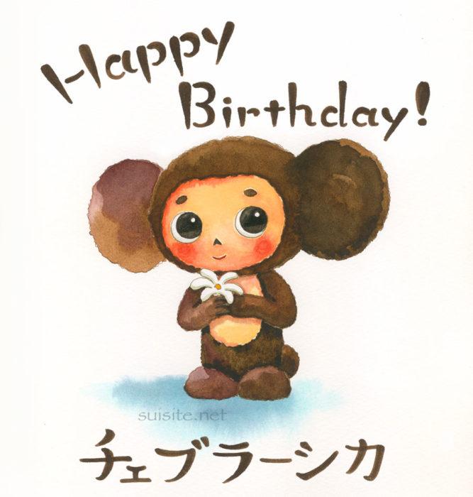 今日はチェブラーシカのお誕生日年齢はなんと Sui彩日記