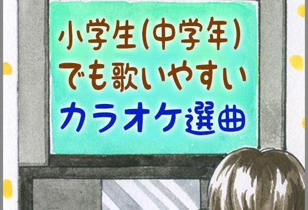 小学生(中学年)でも歌いやすいカラオケ選曲(2018)