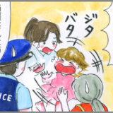 警察官まで来て、周囲の白い視線を感じたその時・・・。