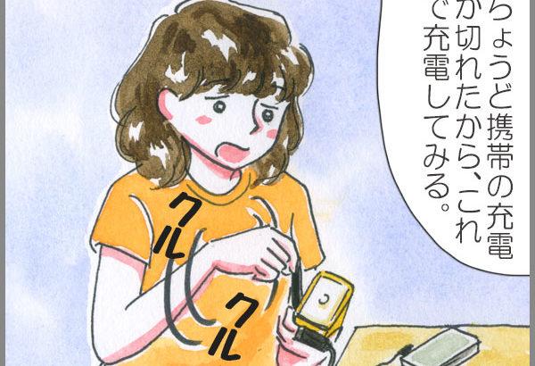 手回し充電で携帯は本当に充電できるのか?やってみた。