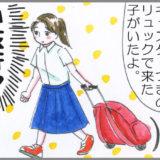中学校への通学は小旅行並みの装備で。