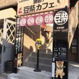 観光だけじゃない!買い物にスイーツ、進化していく鎌倉。