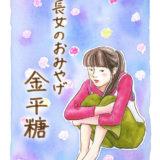長女のおみやげ、京都の「金平糖」